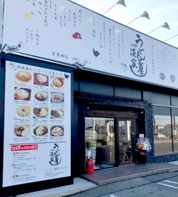 Cửa hàng mì Udon - Awaya